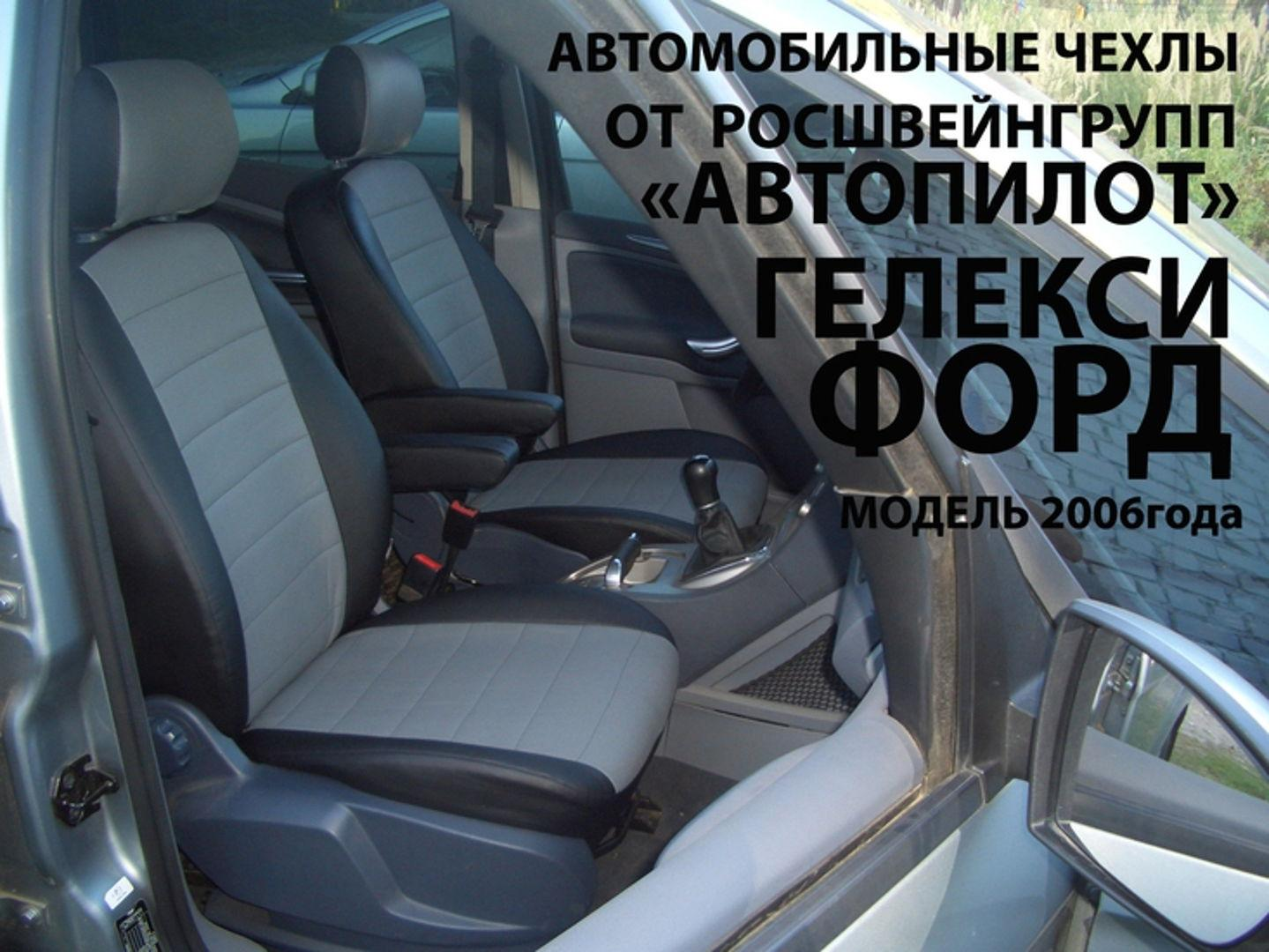 АВТОЧЕХОЛ ДЛЯ FORD GALAXY II (2006+)